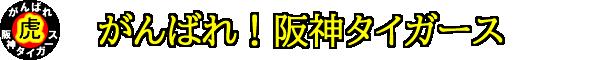 がんばれ!阪神タイガース